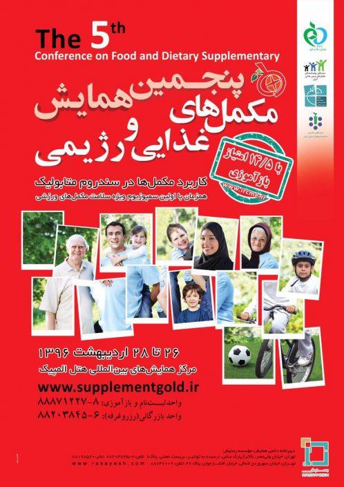 Food Dietary Supplementary
